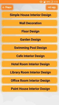 Interior Home Decoration screenshot 1