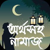 অর্থ সহ নামাজ শিক্ষা ~ Namaj Shikkha icon