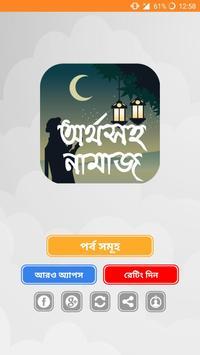 অর্থ সহ নামাজ শিক্ষা ~ Namaj Shikkha screenshot 8