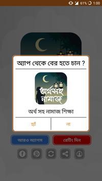 অর্থ সহ নামাজ শিক্ষা ~ Namaj Shikkha screenshot 19
