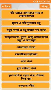 অর্থ সহ নামাজ শিক্ষা ~ Namaj Shikkha screenshot 21