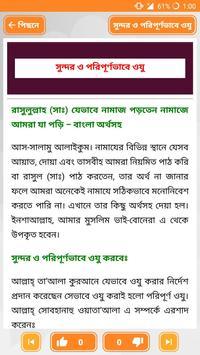 অর্থ সহ নামাজ শিক্ষা ~ Namaj Shikkha screenshot 2