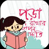 পড়া মনে রাখার কৈশল ~ Study Tips icon