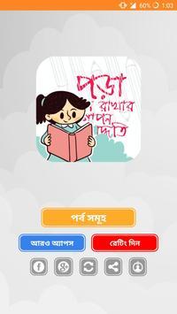 পড়া মনে রাখার কৈশল ~ Study Tips poster