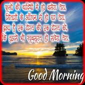 Hindi Good Morning HD Images icon