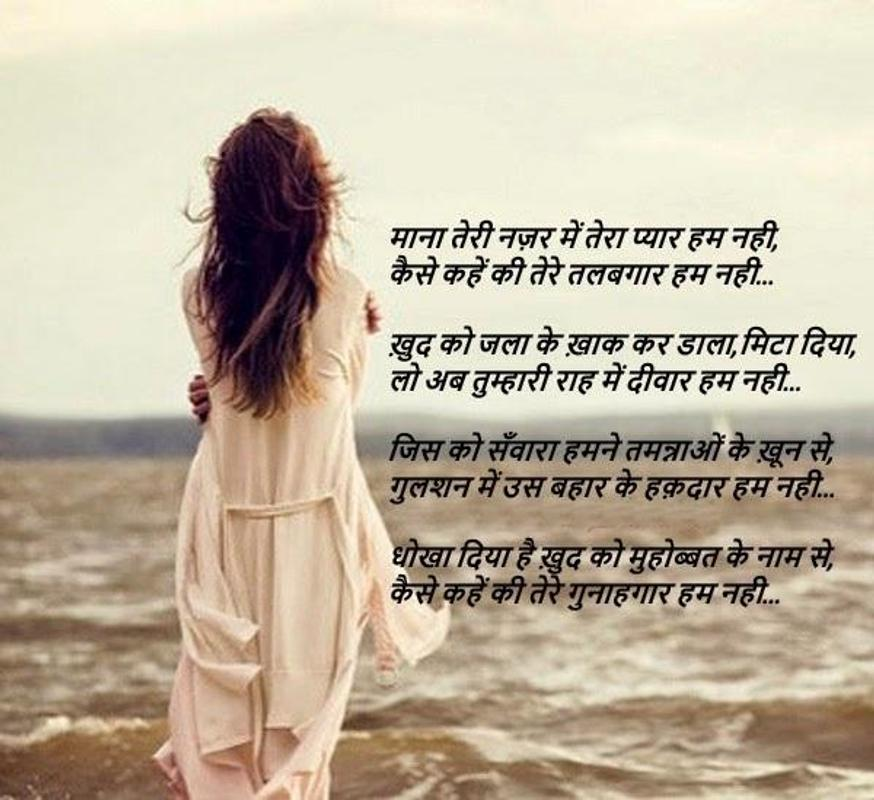 Heart Touching Love Images With Thoughts For My Love: Hindi Heart Touching Shayari For Android