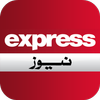 Express News 아이콘