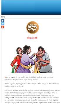 All Telugu kathalu poster