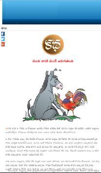 All Telugu kathalu apk screenshot