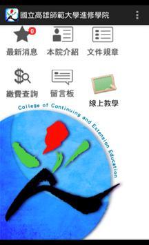 國立高雄師範大學進修學院 poster
