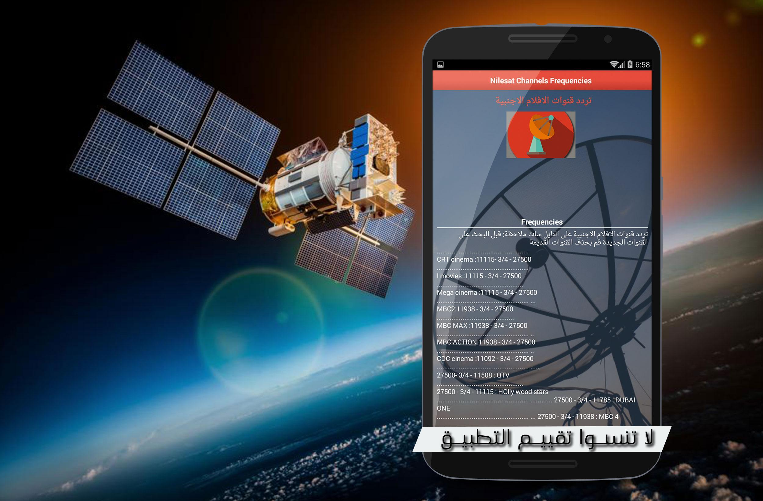 Nilesat Channels Frequencies📡 for Android - APK Download