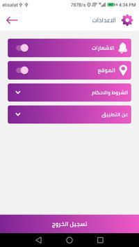 نقل طالبات screenshot 3