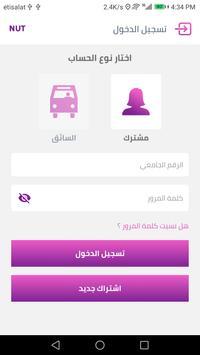 نقل طالبات screenshot 4