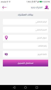 نقل طالبات screenshot 5