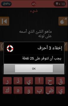 لغز وكلمة screenshot 4