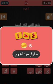 لغز وكلمة screenshot 5