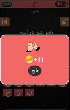 لغز وكلمة screenshot 6