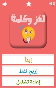 لغز وكلمة screenshot 1