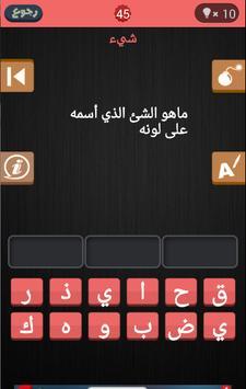 لغز وكلمة screenshot 2