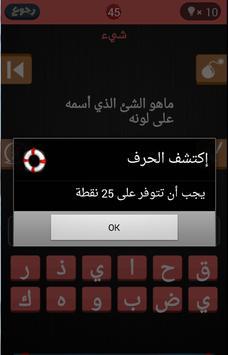لغز وكلمة screenshot 3