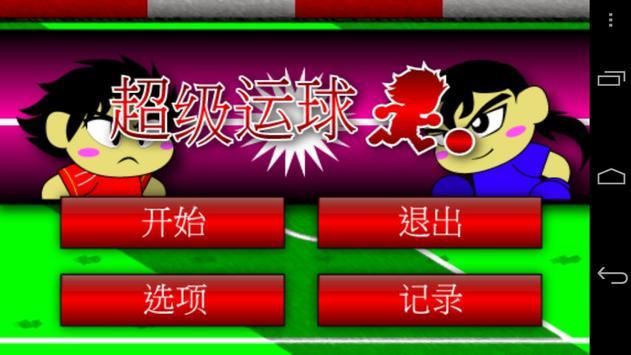 超级运球 apk screenshot
