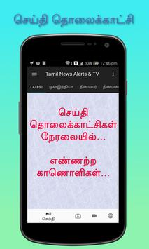 Tamil News Alerts & Live TV apk screenshot