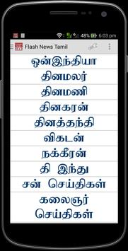 Tamil News and Live TV + DinaThanthi poster