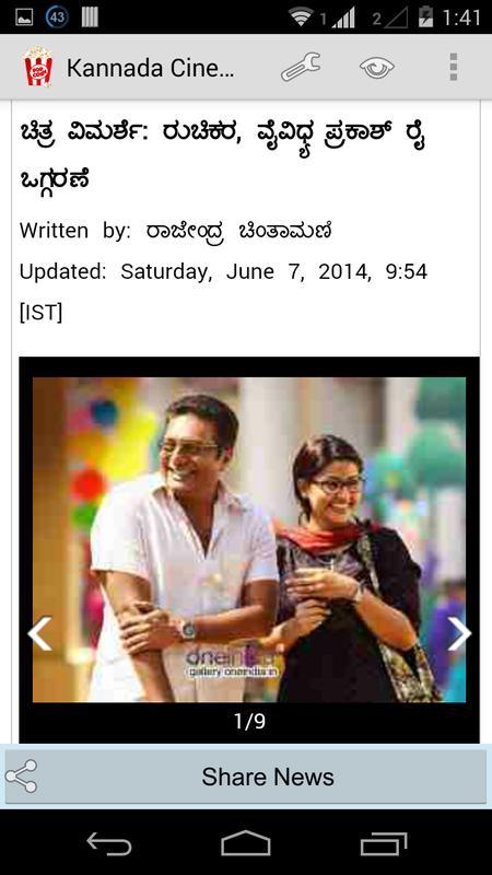 kannada cine com