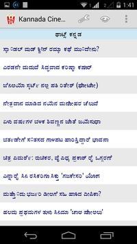 Kannada Cinema News apk screenshot