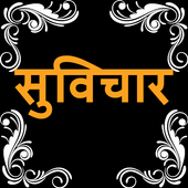 Hindi Suvichar icon