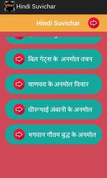 Hindi Suvichar poster