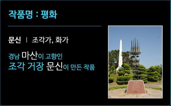 돝섬 AR apk screenshot