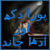 Poora Dukh Aadha Chand Urdu icon