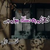 Khirki par dastak hoti ha urdu novel icon