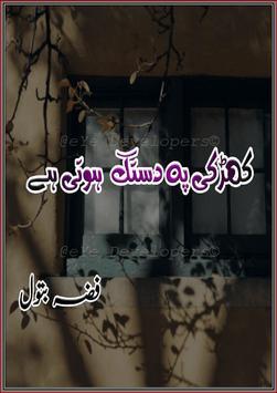 Khirki par dastak hoti ha urdu novel poster