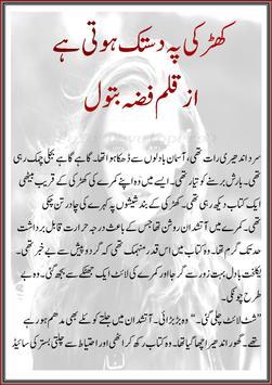Khirki par dastak hoti ha urdu novel screenshot 1