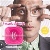 جهاز قياس قوة العين Prank 2016 icon