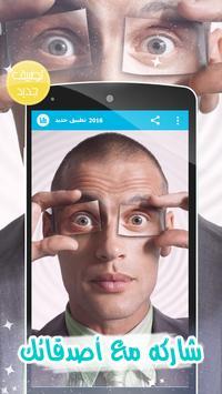 جهاز قياس قوة العين Prank 2016 apk screenshot