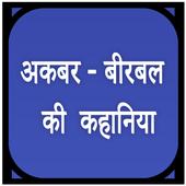 Akbar Birbal Ki kahaniya in hindi icon