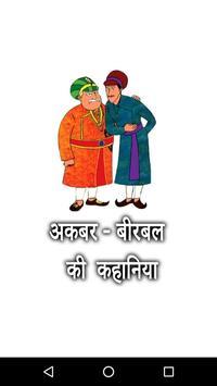 Akbar Birbal Ki kahaniya in hindi poster