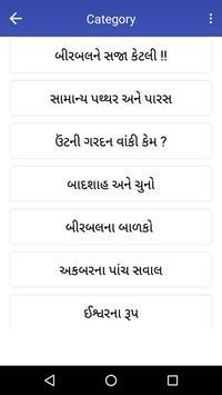 Akbar Birbal Ki kahaniya in hindi screenshot 2