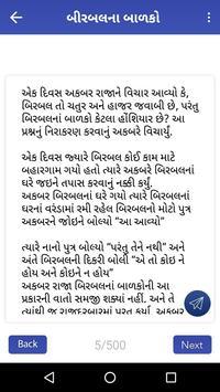 Akbar Birbal Ki kahaniya in hindi screenshot 3