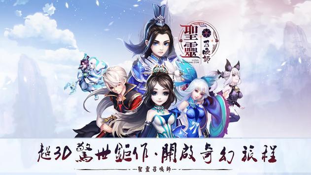 聖靈召喚師 poster