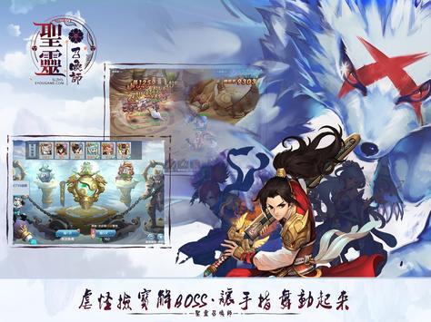 聖靈召喚師 screenshot 14