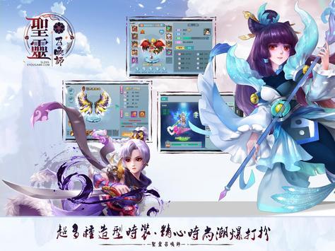 聖靈召喚師 screenshot 7