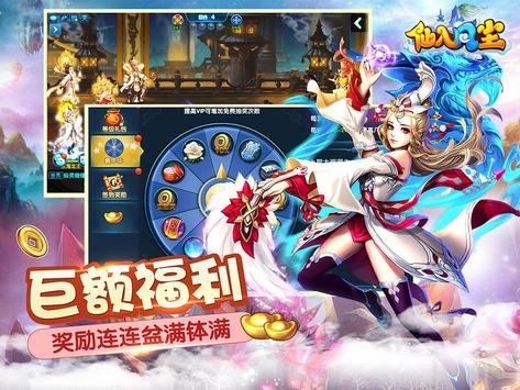 仙入凡尘 apk screenshot