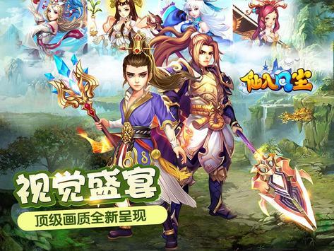 仙入凡尘 apk screenshot