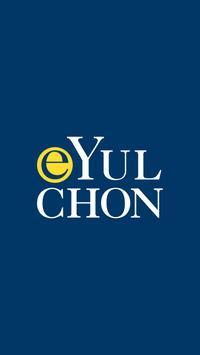 eYulchon 자본시장법 편람 poster