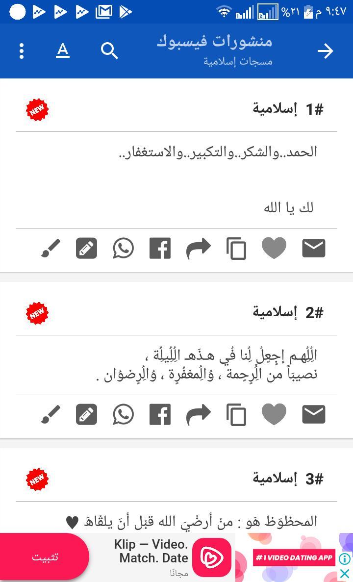 حالات واتس اب ومنشورات فيسبوك 2019 For Android Apk Download