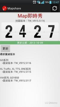 Map即時秀 poster